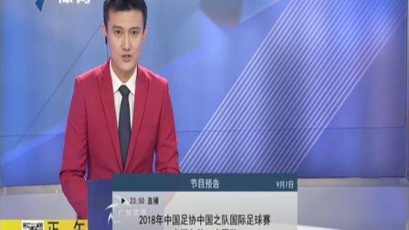 9月7日23:50直播2018年中国足协中国之队国际足球赛 卡塔尔队vs中国队