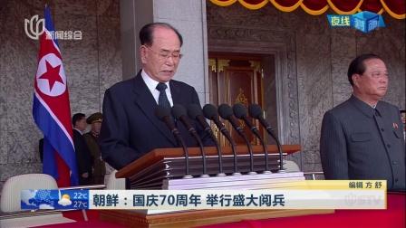 朝鲜 国庆70周年 举行盛大阅兵 新闻夜线 180909