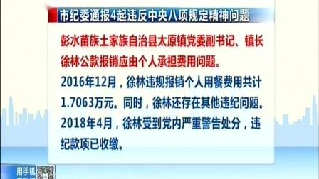 市纪委通报4起违反中央八项规定精神问题 重庆新闻联播 20180927