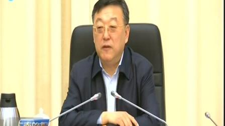 省政府党组召开会议 进一步学习贯彻《中国共产党纪律处分条例》 东南晚报 20181019