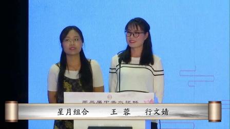 第三届中国成语典故大会