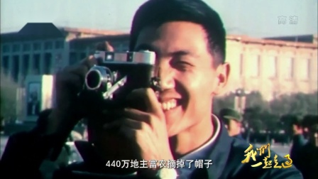 《我们一起走过》致敬改革开放40周年【1】