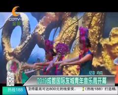 2019成都国际友城青年音乐周开幕
