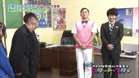 ちょこっとアイドル育成バラエティ スタート・スター - 13.03.05