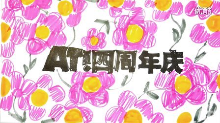 疯狂的集体动画 → AT!四周年庆