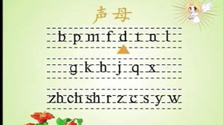 12第十二课复习单韵母声母十个整体认读音节