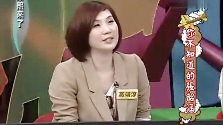 【Isa】康熙来了-20110126