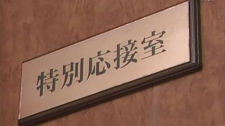 富豪刑警 110 深田恭子
