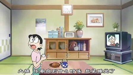 哆啦夢2010劇場版 大雄的人魚大海戰【中文字幕】