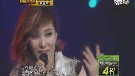 110710 MBC《我是歌手》张慧珍演唱《MR.》