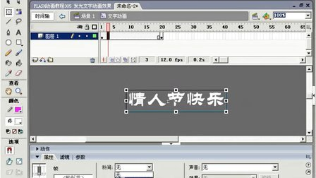 FLASH动画教程307 发光文字动画效果2
