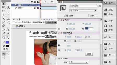 flash cs5视频教程482 制作三维动画
