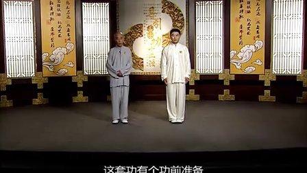 健身气功·导引养生功十二法功法教学01.预备势