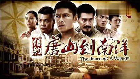 唐山到南洋 (2013) 16【新加坡剧】