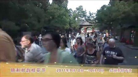 颐和园第十届颐和秋韵桂花节
