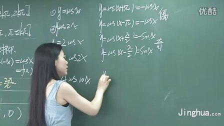 精华必看 高中数学 第10讲 三角 --三角函数的图像和性质 余弦 2 司马红丽