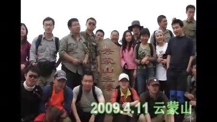 绿洲户外2009年度纪录片正式版