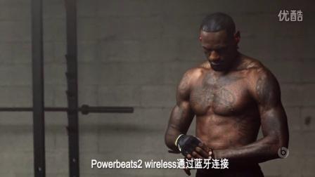 Beats by Dre 特别呈现:詹姆斯 Powerbeats 2 wireless 无线训练