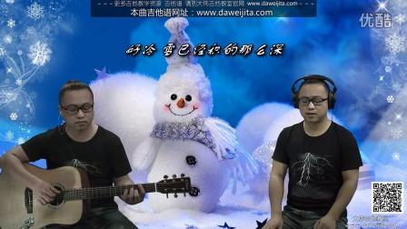 范晓萱《雪人》吉他弹唱教学(大伟吉他教学)