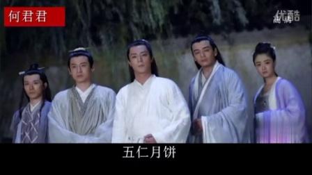 君笑坊创意配音 2015:五上仙诠释五仁月饼 07