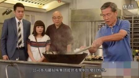 愛情食物鏈第1-20集大結局全劇情 阮小儀,金 剛,陳智燊,高海寧