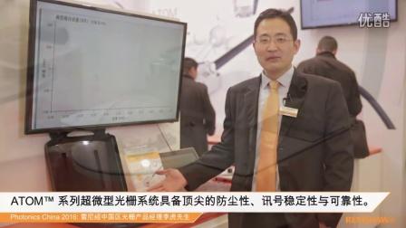 展会动态:Photonics China (3月15日-17日)