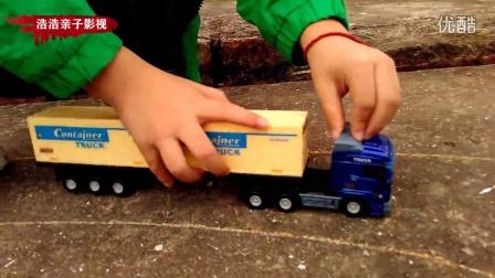 大卡车和大货车、玩具视频、集装箱玩具