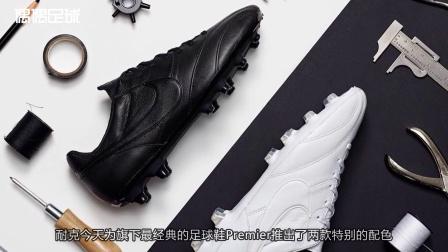 【新鞋速递】耐克Premier黑白双煞惊艳亮相