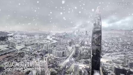 你从未见过的深圳雪景!