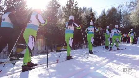 2017 长春净月潭瓦萨国际滑雪节-4分30秒
