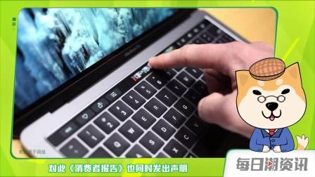 苹果否认新款MBP有续航bug|HTC U Ultra双屏真机谍照曝光【潮资讯0111】
