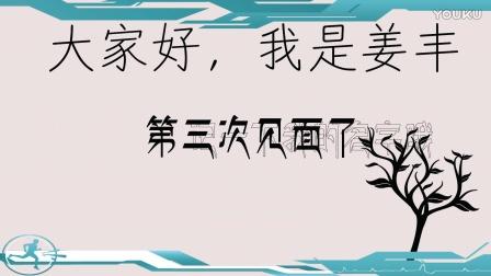 《特别的微课》72之数学篇-姜丰手绘