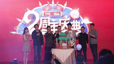 《少年三国志》两周年庆典