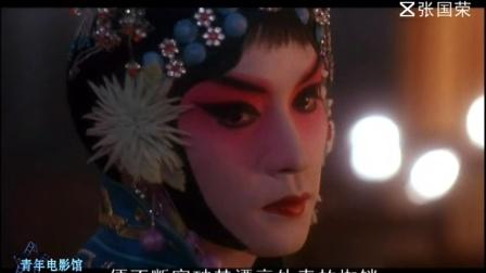 80位港星巡礼29-张国荣:电影和音乐都有艺术成就