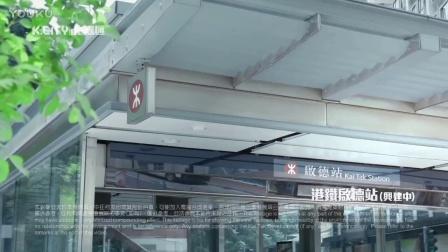 嘉华国际 香港:「K.CITY 嘉汇」宣传短片
