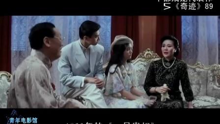 160部港片巡礼67-《奇迹》:成龙最爱的电影