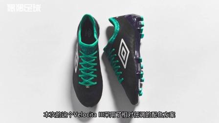 【新鞋速递】茵宝全新配色Velocita III 足球鞋