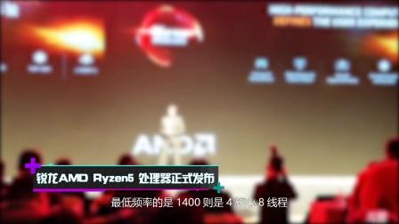 锐龙AMD Ryzen 5正式发布,《为美好世界献上祝福》宣布游戏化