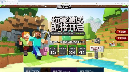 CH明明我的世界《中国版激活码抢购指南》:视频下方留言,随机送码
