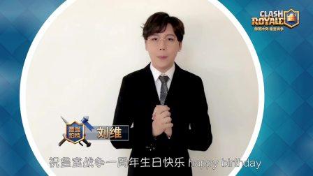 【皇室1周年】皇室战争,生日快乐!