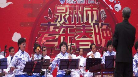 泉州市首届老年春晚首场海选--器乐合奏《采茶舞曲》表演者 泉淮乐队