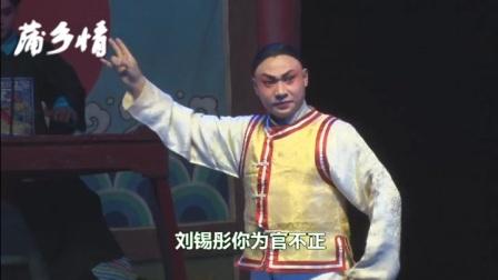 蒲剧-杨乃武与小白菜