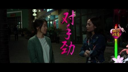 电影《美容针》终极预告片
