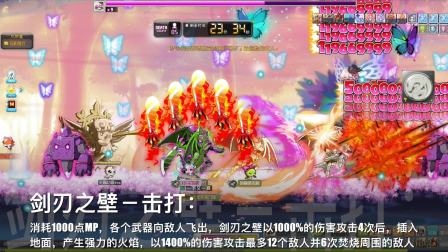 [T126]冒险岛五转第二技能展示-狂龙战士 爆莉萌天使(诺巴系)