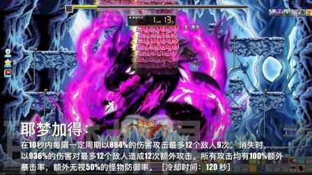 [T126]冒险岛五转第二技能展示-尖兵 恶魔猎手/复仇者(特殊反抗者)
