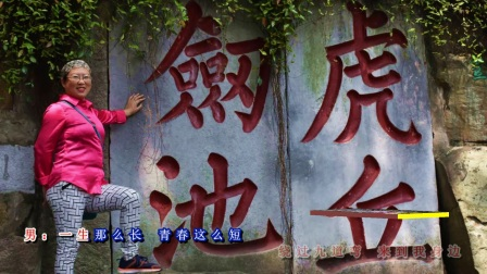 水灵广场舞 - 苏州旅游相册(美丽的遇见)