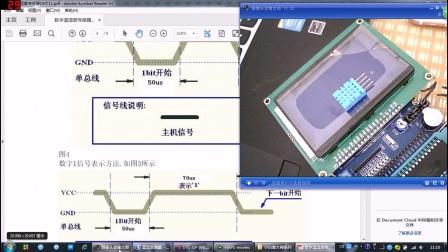 淘宝搜 小白装大神 单片机 DHT11演示 温湿度传感器