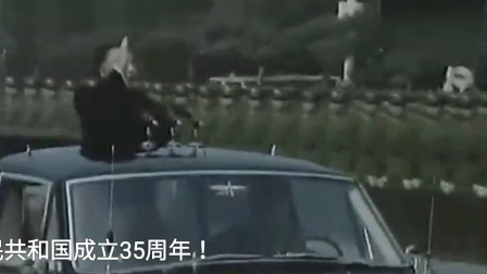 庆祝建国35周年 1984年大阅兵 分享 合适影音SYR 的视频