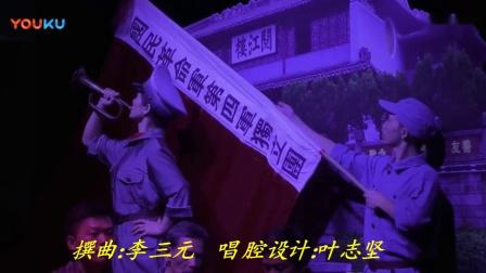 粤曲铁军浩气(欧静)