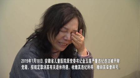 中共安徽省纪委安徽省监委宣布对金玉莲处分现场